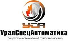 УралСпецАвтоматика